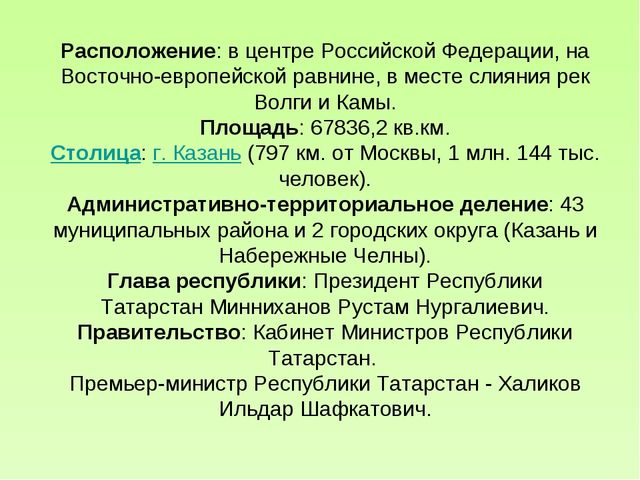 Расположение: в центре Российской Федерации, на Восточно-европейской равнине,...