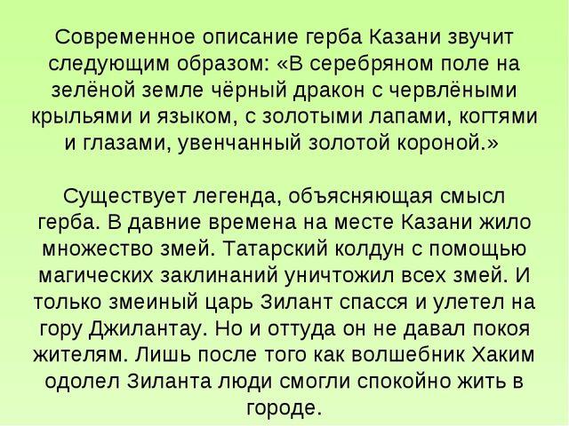 Современное описание герба Казани звучит следующим образом: «В серебряном пол...