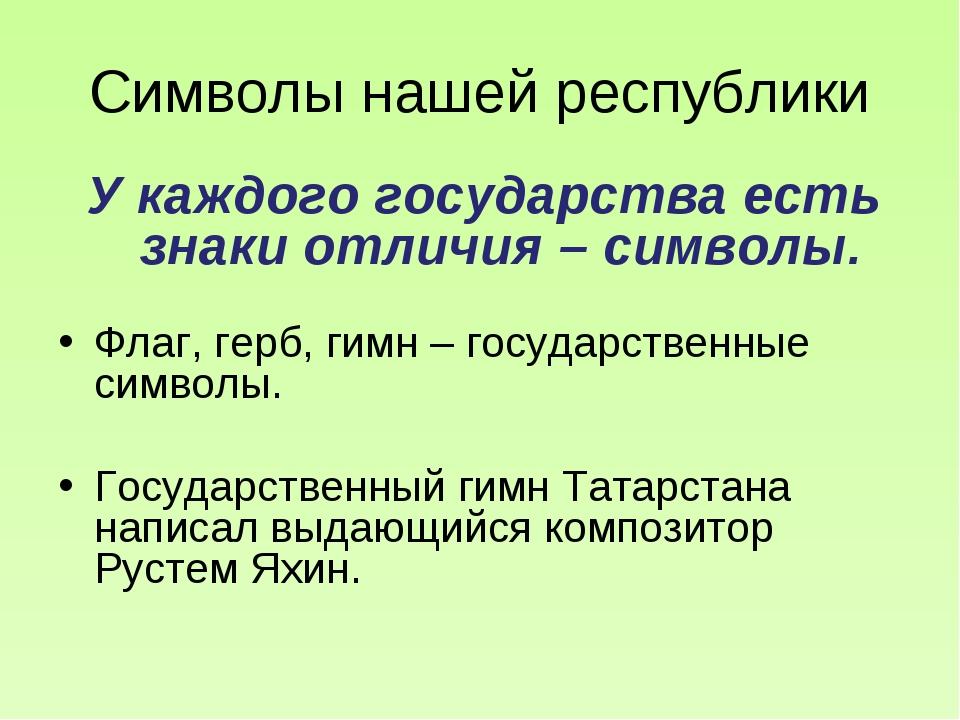Символы нашей республики У каждого государства есть знаки отличия – символы....