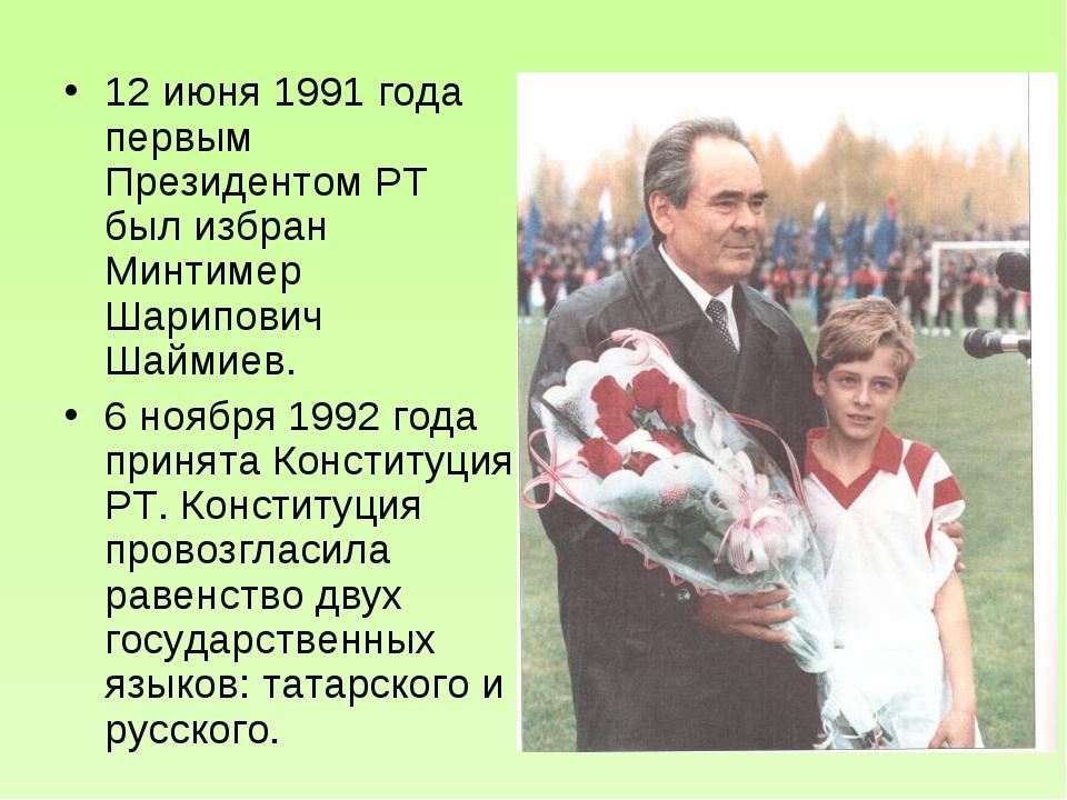 12 июня 1991 года первым Президентом РТ был избран Минтимер Шарипович Шаймиев...