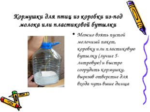 Кормушки для птиц из коробки из-под молока или пластиковой бутылки Можно взят