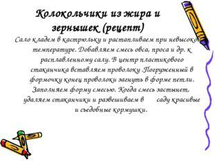 Колокольчики из жира и зернышек (рецепт) Сало кладем в кастрюльку и растаплив