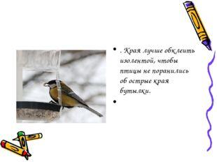 . Края лучше обклеить изолентой, чтобы птицы не поранились об острые края бут