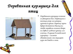 Деревянная кормушка для птиц Деревянная кормушка состоит из фанерного дна с б