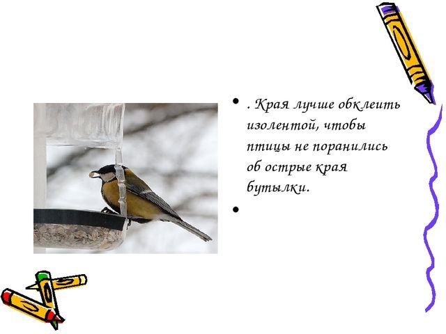 . Края лучше обклеить изолентой, чтобы птицы не поранились об острые края бут...