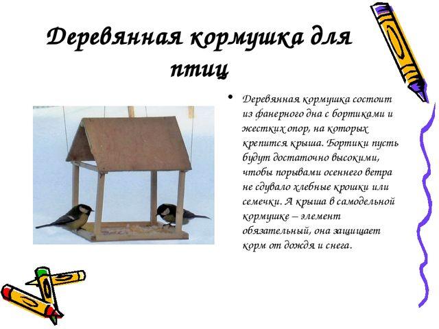 Деревянная кормушка для птиц Деревянная кормушка состоит из фанерного дна с б...