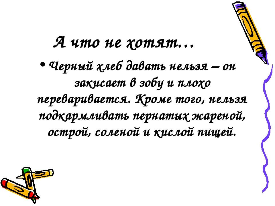 А что не хотят… Черный хлеб давать нельзя – он закисает в зобу и плохо перева...