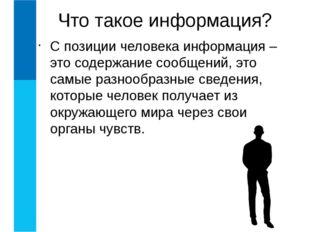 С позиции человека информация – это содержание сообщений, это самые разнообра