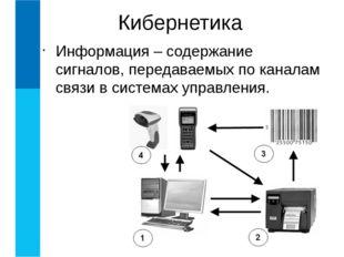 Информация – содержание сигналов, передаваемых по каналам связи в системах уп
