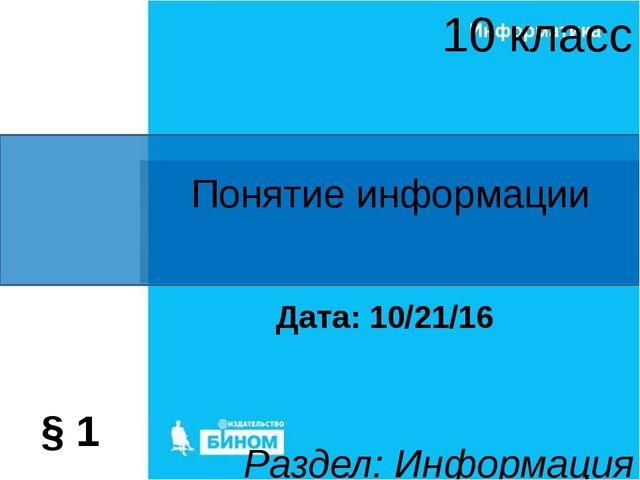 Понятие информации 10 класс Раздел: Информация Дата: § 1