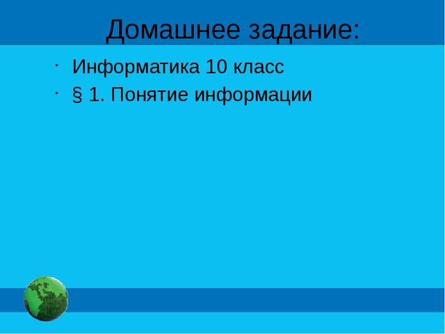 Домашнее задание: Информатика 10 класс § 1. Понятие информации