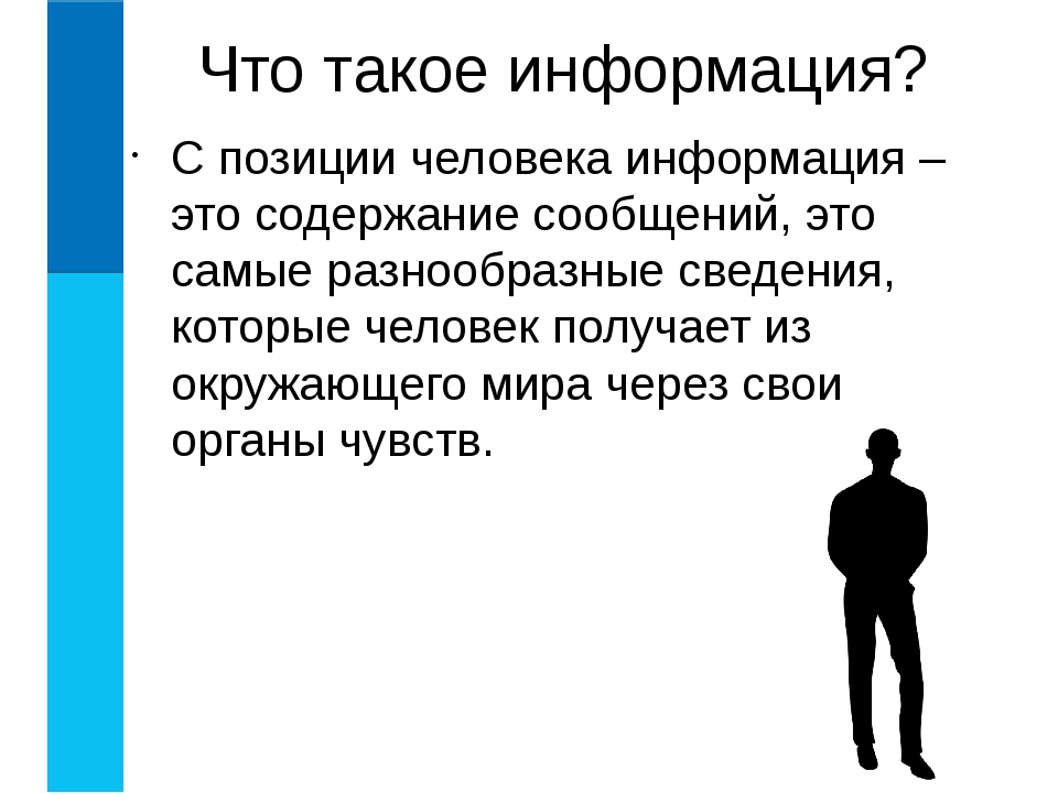 С позиции человека информация – это содержание сообщений, это самые разнообра...