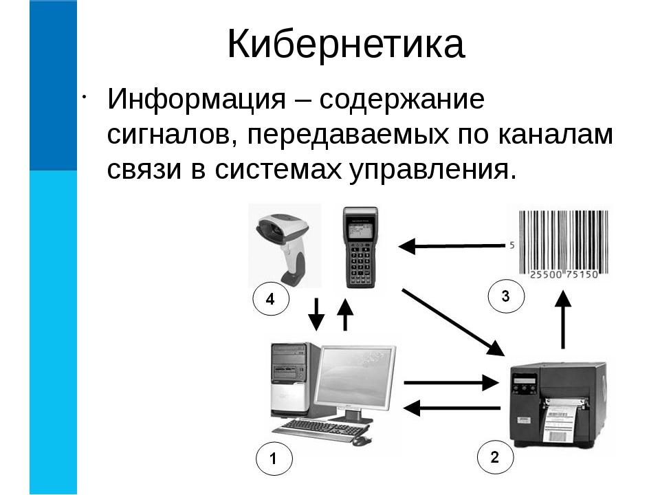 Информация – содержание сигналов, передаваемых по каналам связи в системах уп...