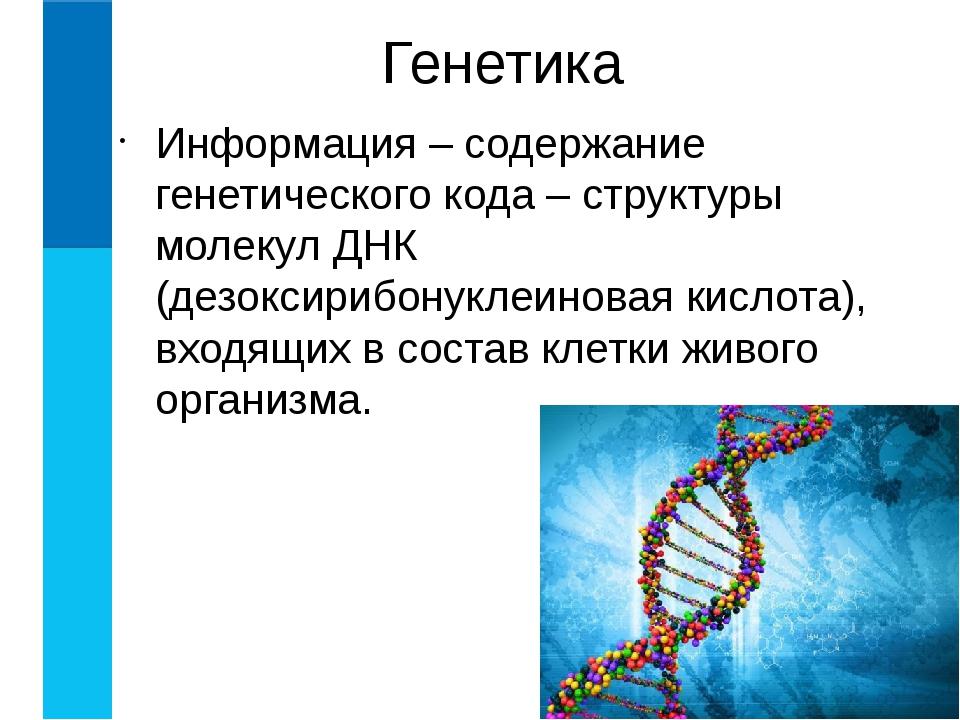 Информация – содержание генетического кода – структуры молекул ДНК (дезоксири...