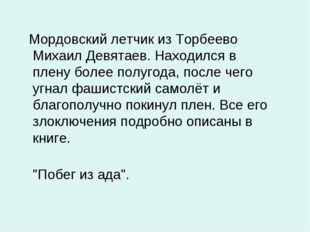 Мордовский летчик из Торбеево Михаил Девятаев. Находился в плену более полуг
