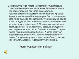 24 июня 1941 года газета «Известия» опубликовала стихотворение Василия Ивано