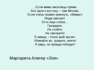 …Если мимо виселицы прямо Все идти к востоку – там Москва. Если очень громко