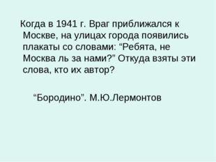 Когда в 1941 г. Враг приближался к Москве, на улицах города появились плакат