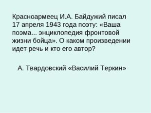 Красноармеец И.А. Байдужий писал 17 апреля 1943 года поэту: «Ваша поэма... э