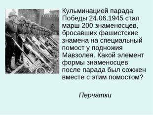 Кульминацией парада Победы 24.06.1945 стал марш 200 знаменосцев, бросавших ф