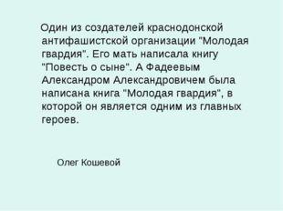 """Один из создателей краснодонской антифашистской организации """"Молодая гвардия"""