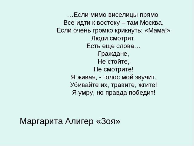 …Если мимо виселицы прямо Все идти к востоку – там Москва. Если очень громко...