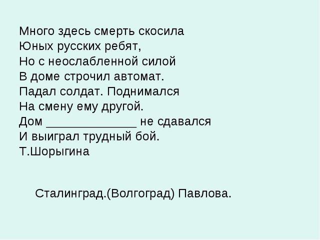 Много здесь смерть скосила Юных русских ребят, Но с неослабленной силой В дом...