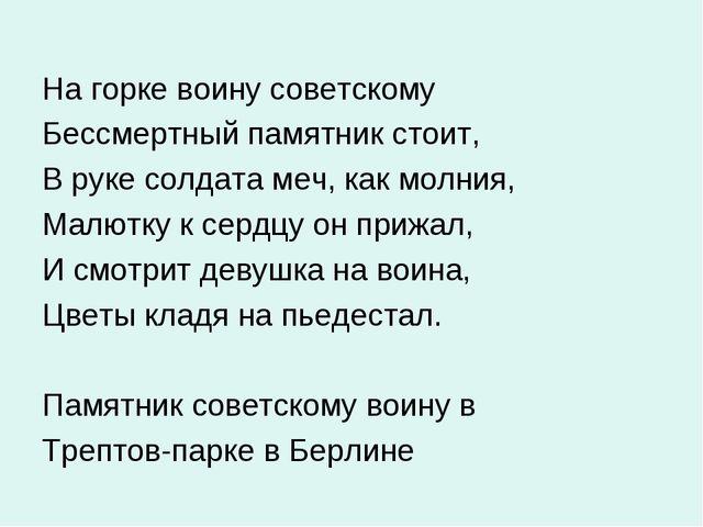 На горке воину советскому Бессмертный памятник стоит, В руке солдата меч, как...