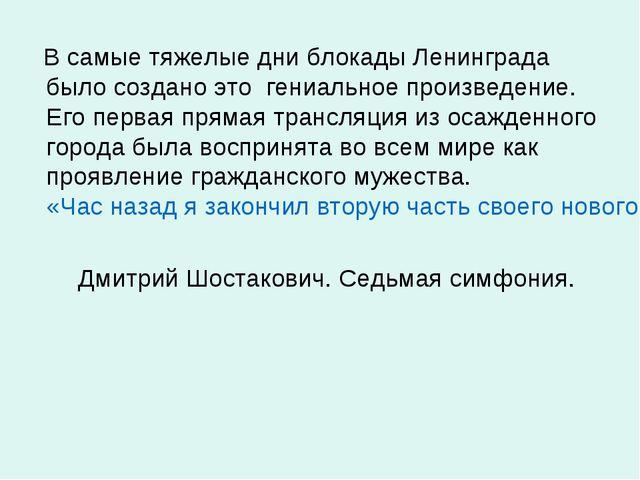 В самые тяжелые дни блокады Ленинграда было создано это гениальное произведе...