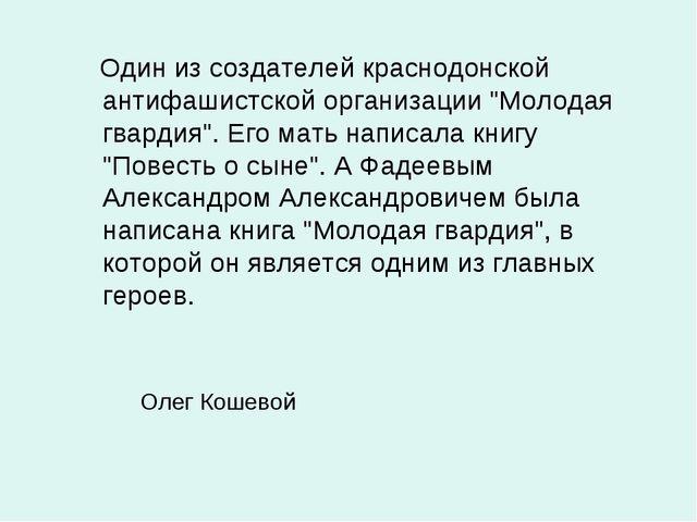 """Один из создателей краснодонской антифашистской организации """"Молодая гвардия..."""