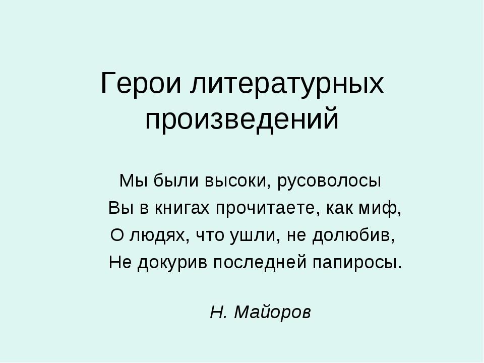 Герои литературных произведений Мы были высоки, русоволосы  Вы в книгах проч...