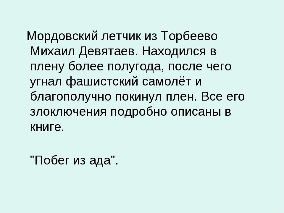 Мордовский летчик из Торбеево Михаил Девятаев. Находился в плену более полуг...