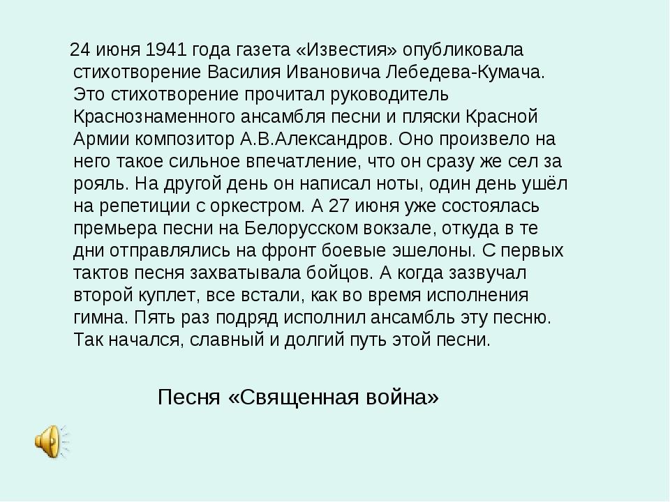 24 июня 1941 года газета «Известия» опубликовала стихотворение Василия Ивано...