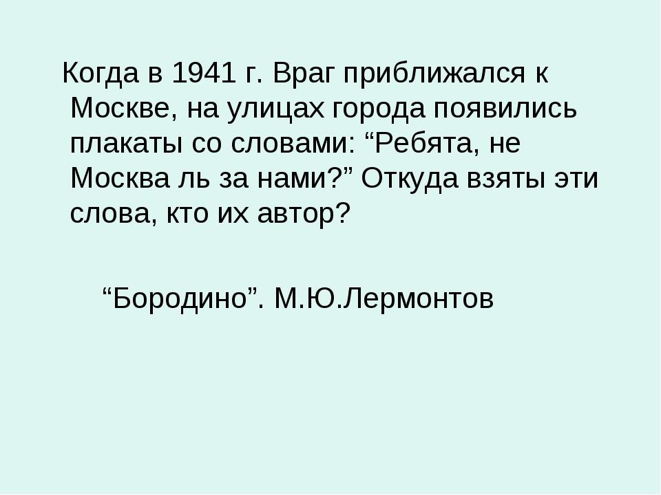 Когда в 1941 г. Враг приближался к Москве, на улицах города появились плакат...