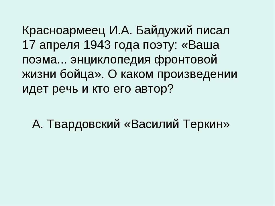 Красноармеец И.А. Байдужий писал 17 апреля 1943 года поэту: «Ваша поэма... э...