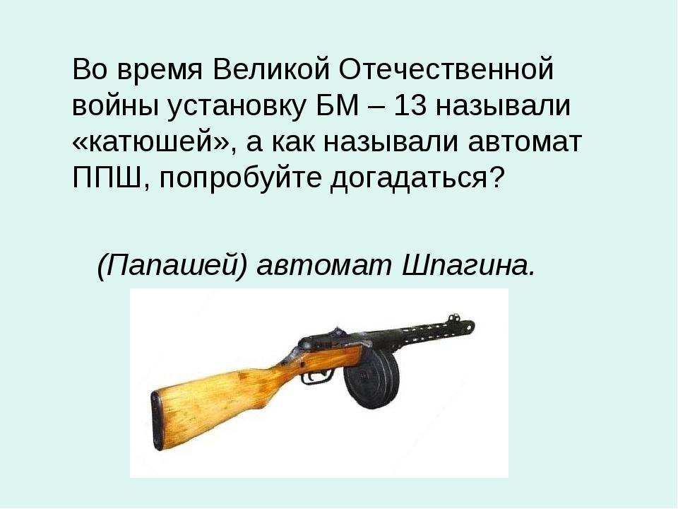 Во время Великой Отечественной войны установку БМ – 13 называли «катюшей», а...