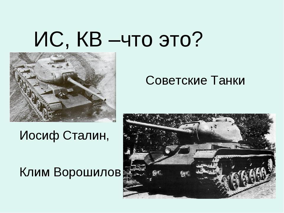 ИС, КВ –что это? Советские Танки Иосиф Сталин, Клим Ворошилов