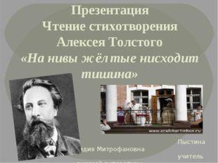 Презентация Чтение стихотворения Алексея Толстого «На нивы жёлтые нисходит ти