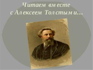 Читаем вместе с Алексеем Толстыми…