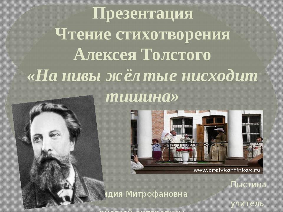 Презентация Чтение стихотворения Алексея Толстого «На нивы жёлтые нисходит ти...