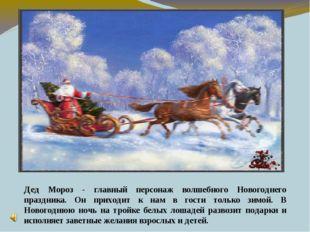 Дед Мороз - главный персонаж волшебного Новогоднего праздника. Он приходит к