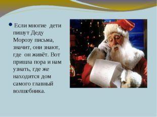 Если многие дети пишут Деду Морозу письма, значит, они знают, где он живёт. В