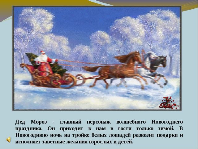 Дед Мороз - главный персонаж волшебного Новогоднего праздника. Он приходит к...