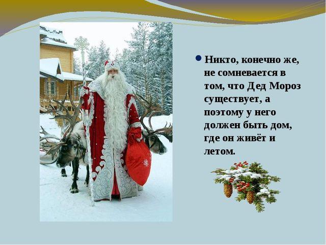 Никто, конечно же, не сомневается в том, что Дед Мороз существует, а поэтому...