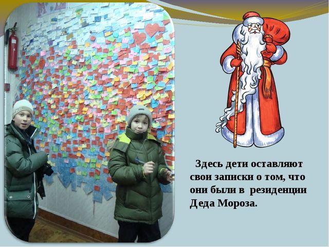 Здесь дети оставляют свои записки о том, что они были в резиденции Деда Моро...