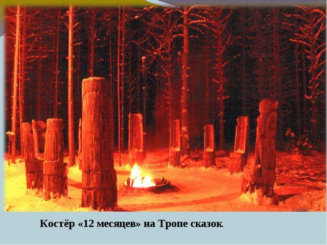 Костёр «12 месяцев» на Тропе сказок.
