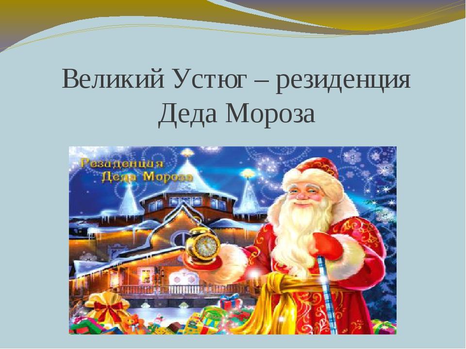 Великий Устюг – резиденция Деда Мороза