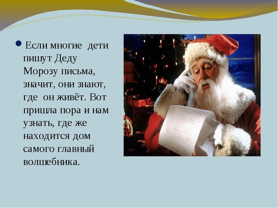 Если многие дети пишут Деду Морозу письма, значит, они знают, где он живёт. В...