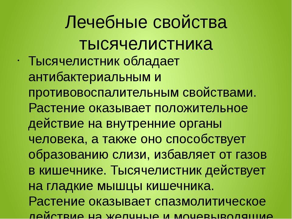 Лечебные свойства тысячелистника Тысячелистник обладает антибактериальным и п...