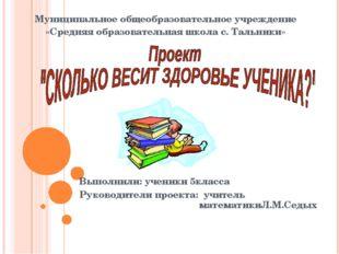 Муниципальное общеобразовательное учреждение «Средняя образовательная школа